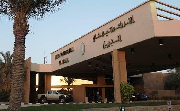 Jubail ,InterContinental_Al_Jubail صورة