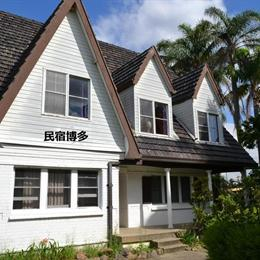 Hakata Inn Guest House, in the nearby from Tamarama Beach