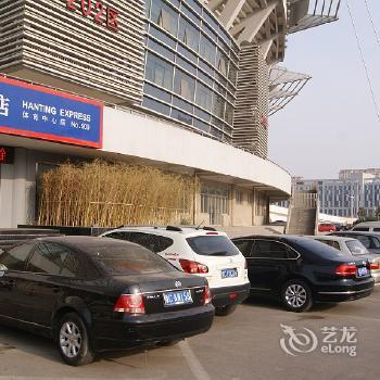 Hanting Hotels - Luoyang Sports Center