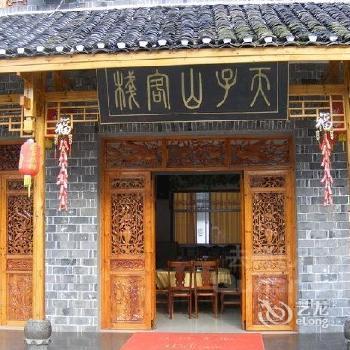 Zhangjiajie Tianzishan Inn