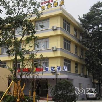 Home Inn Normal University Chengdu