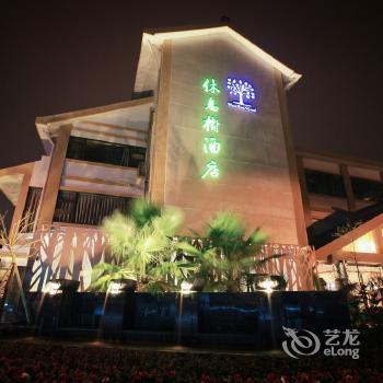 Dujiangyan Xiuxishu Hotel