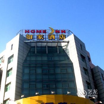 Home Inn Express Government Street Miyun Beijing