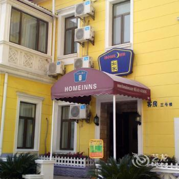 Home Inn Shanghai Jing'an Shanxi Road