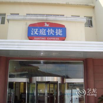 Hanting Express Shanghai New Hongqiao