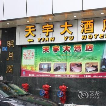Tianyu Hotel Guangzhou Wuyangxincheng
