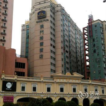 Inn Hotel Macau - Formerly Hotel Taipa Macau
