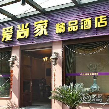 Ai Shang Jia Boutique Hotel