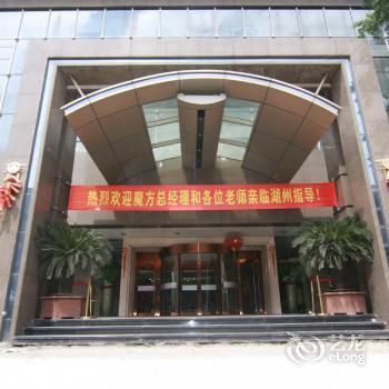 Huzhou Bai Pin Zhou Hotel