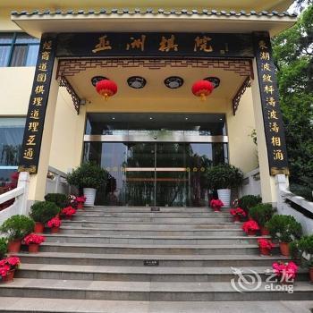 Asia Baduk Association Wuhan