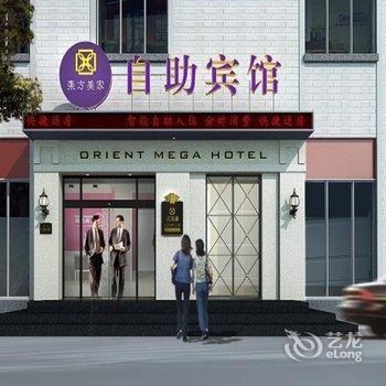 Oriental Mega Hotel Nantong Development Zone