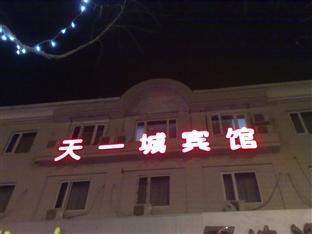 Tianjin Tianyicheng Hotel